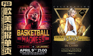 篮球比赛与派对活动海报设计源文件