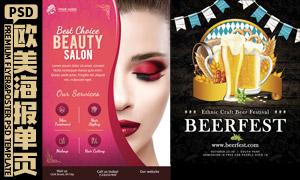 美容院与啤酒音乐海报设计分层模板