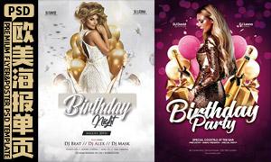 气球元素生日派对海报设计分层文件