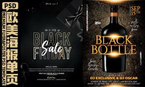 黑色星期五活动与酒吧海报分层文件