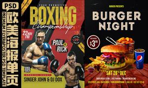 拳击比赛与快餐产品海报设计源文件