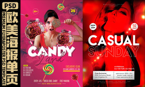 棒棒糖与夜店活动宣传海报分层模板