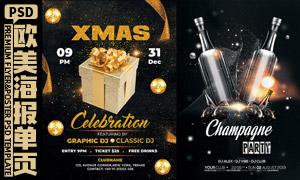 圣诞节与香槟庆祝派对海报分层文件