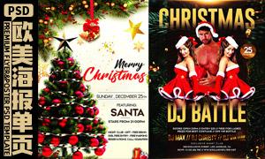 圣诞节气氛派对海报设计分层源文件