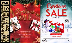 雪人礼物盒等元素圣诞派对海报模板