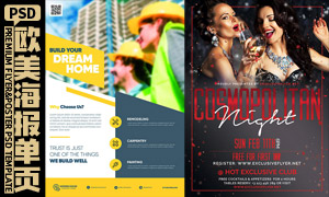 工程建设与酒吧海报创意设计源文件