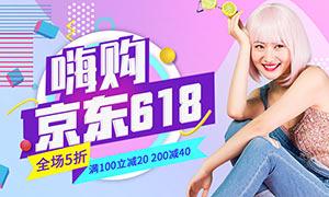 京东618洗护彩妆活动海报设计PSD素材