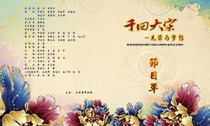 企业周年文艺晚会节目单设计PSD素材