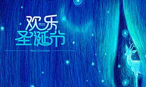 圣诞节快乐蓝色主题海报设计PSD素材