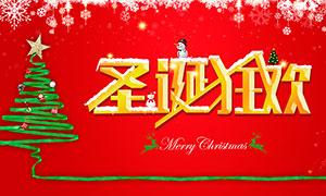 圣诞狂欢简约主题海报设计PSD素材