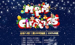 圣诞节抽奖活动宣传单设计PSD素材