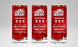圣诞元旦促销活动展架设计PSD素材