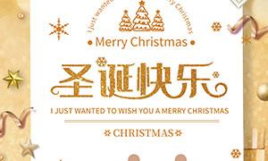 金色主题圣诞节海报设计PSD源文件