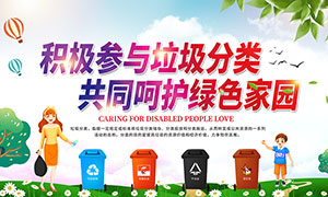 積極參與垃圾分類宣傳欄設計PSD模板