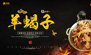 中華美食羊蝎子宣傳展板設計PSD素材