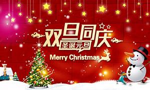 淘宝圣诞元旦活动海报设计PSD分层素材