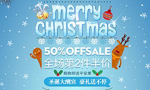 圣诞大酬宾活动海报设计PSD素材