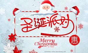 圣诞节派对活动海报设计PSD素材