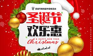 圣诞节超市促销海报设计PSD源文件