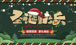 圣诞节感恩回馈活动海报设计PSD素材