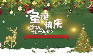 圣诞节商场大促活动海报设计PSD素材