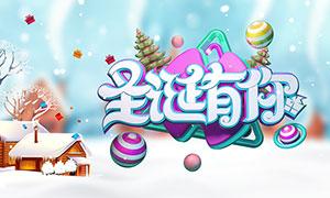 圣诞节有你主题海报设计PSD源文件