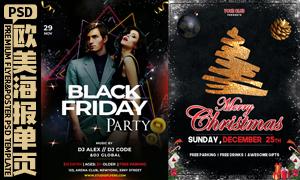 黑色星期五与圣诞节海报分层源文件