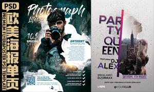 攝影比賽與派對活動海報分層源文件