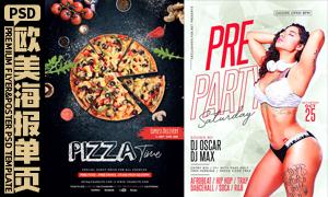 披薩美食與派對活動海報分層源文件