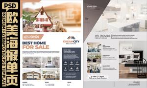 房屋租售與裝修公司宣傳海報源文件