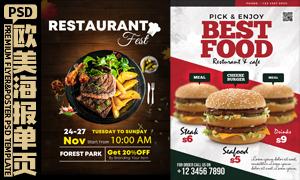 美食與漢堡包快餐食品海報設計模板