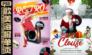 復古主題派對與圣誕節海報設計模板