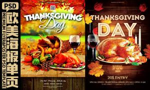 烤雞配紅酒感恩節海報設計分層文件