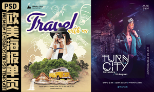 旅游產品與音樂現場派對海報源文件