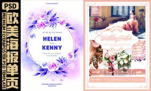 水彩花朵與婚紗攝影海報設計源文件