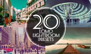 20款复古风格的LOMO艺术效果LR预设