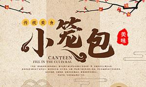 传统美食小笼包海报设计PSD素材