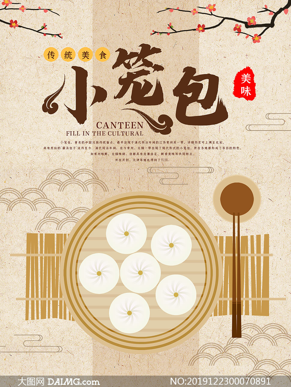 传统美食小笼包海报设计 澳门最大必赢赌场