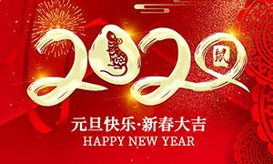 2020新春活动海报设计PSD源文件
