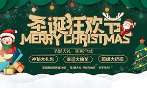 圣诞狂欢节促销海报设计PSD源文件