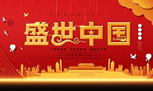 盛世中國宣傳展板設計PSD源文件