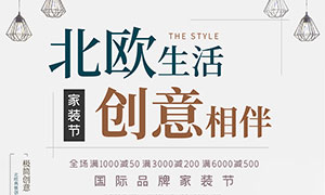 简约风格品牌家装节海报设计PSD素材