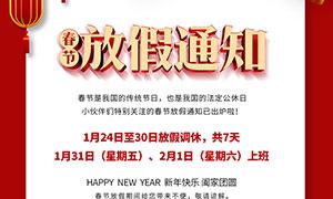 2020春节放价通知宣传海报设计PSD素材