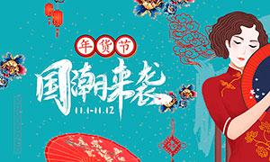 淘宝国潮年货节海报设计PSD素材
