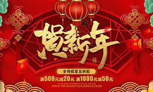 淘宝鼠年贺新年全屏促销海报PSD素材
