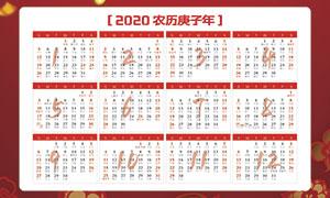 2020鼠年贺新年挂历设计PSD素材