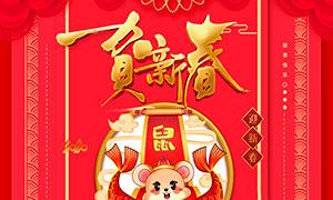 2020鼠年贺新春宣传单设计PSD素材
