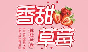 香甜草莓水果宣传海报设计PSD素材