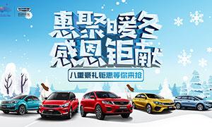 吉利汽车惠聚暖冬海报设计PSD素材