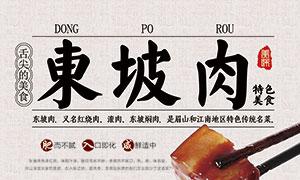 传统东坡肉宣传海报设计PSD源文件